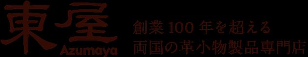 東屋 | 革小物製品の専門店