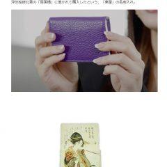 北斎カードケース有限会社東屋